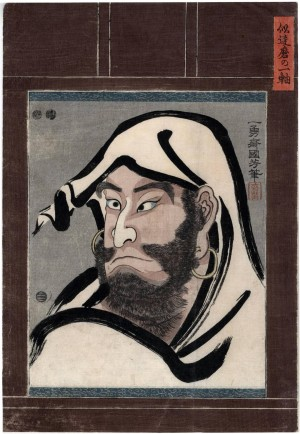 Daruma - 1848 woodblock print by Utagawa Kuniyoshi commemorates a performance of the play Takagi Oriemon Budō Jitsuroku (高木織右武実録) at Nakamura Theater)